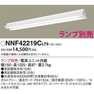 NNF42219CLT9 直管LEDランプLDL40 反射笠付器具2灯用 ベースライト [連続調光型][ランプ別売] パナソニック|terukuni
