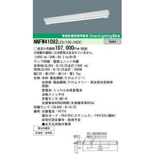 NNFW41092LE9 直管LEDランプ搭載LDL40形 富士型器具(防湿・防雨型)1灯用天井直付型 LED非常用照明器具 [LED昼白色][2500lmタイプ] パナソニック|terukuni