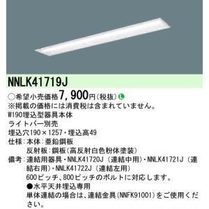パナソニックiD 40形 LED本体埋込W190 ベースライト[ライトバー別売]NNLK41719Jあすつく terukuni