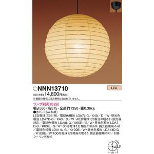 NNN13710 提灯 ちょうちん 和風 コード吊ペンダント [E26] パナソニック|terukuni