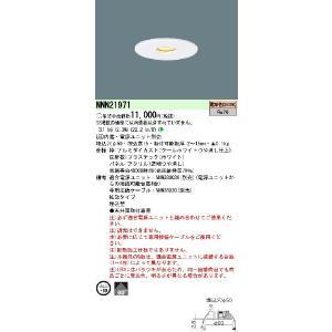 NNN21971 EVERLEDS 近接・什器照明器具 薄型ダウンライト [LED] パナソニック|terukuni