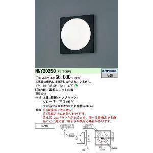 施設照明EVERLEDS防雨型アウトドアブラケット[LED]NNY20250LE1|terukuni