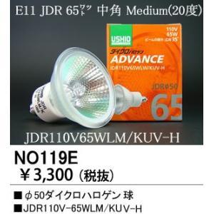 NO119E  [あすつく] オーデリック   JDR110V-65WLM/KUV-H ダイクロハロゲンADVANCE|terukuni
