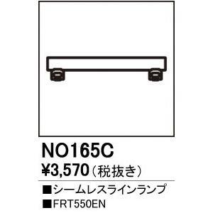 NO165C オーデリック   FRT550EN