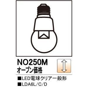 NO250M LED電球一般形 調光可能型 LDA6L/C/D  オーデリック|terukuni
