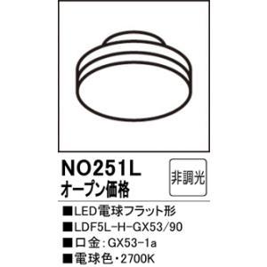 オーデリックLED電球フラット形非調光LDF7L-GX53NO251L terukuni