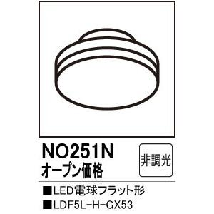 NO251N LDF6L-H-GX53 非調光 LED電球フラット形 [LED電球色][広角] オーデリック|terukuni