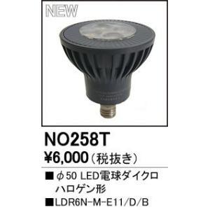 NO258T Φ50LED電球ダイクロハロゲン形 調光可能型 LDR6N-M-E11/D/B [ブラック][中角][昼白色5000K] あすつく オーデリック|terukuni
