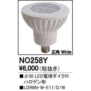 NO258Y Φ50LED電球ダイクロハロゲン形 調光可能型 LDR6N-W-E11/D/W [ホワイト][広角][昼白色5000K][40W相当] あすつく オーデリック terukuni