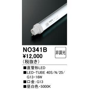 NO341B オーデリック 直管形LEDランプ G13口金 LED-TUBE40S/N/20/G13|terukuni