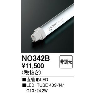 NO342B オーデリック 直管形LEDランプ G13口金 LED-TUBE40S/N/27/G13|terukuni