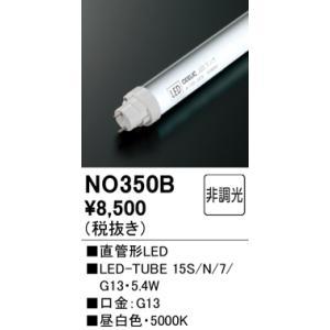 NO350B オーデリック 直管形LEDランプ G13口金 LED-TUBE15S/N/6/G13|terukuni