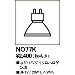 NO77K オーデリック   JR12V20WUV/WK5|terukuni