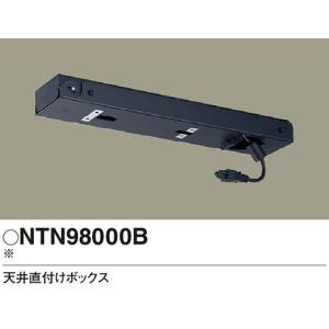 パナソニックSpace Player スペースプレーヤー天井直付けボックスブラックNTN98000B|terukuni