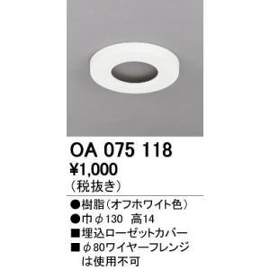 オプション埋込ローゼットカバーOA075118|terukuni