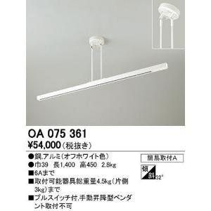 OA075361 オーデリック 傾斜天井対応タイプ  簡易取付配線ダクトレール オフホワイト|terukuni