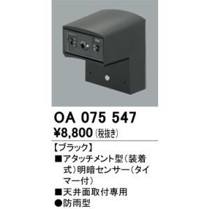 オーデリックお・ま・かセンサアタッチメント型センサOA075547|terukuni