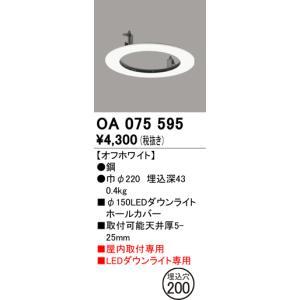 オプション埋込穴200Φ150ダウンライトホールカバー リニューアルプレート[オフホワイト]OA075595|terukuni