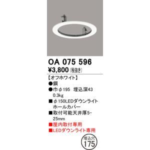 オーデリック埋込穴175Φ150ダウンライトホールカバー リニューアルプレート[オフホワイト]OA075596|terukuni