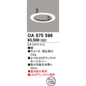 オーデリック埋込穴150Φ125ダウンライトホールカバー リニューアルプレート[オフホワイト]OA075598|terukuni