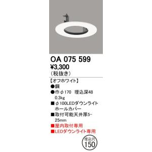 オプション埋込穴150Φ100ダウンライトホールカバー リニューアルプレート[オフホワイト]OA075599|terukuni