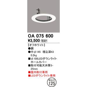 オーデリック埋込穴125Φ100ダウンライトホールカバー リニューアルプレート[オフホワイト]OA075600|terukuni