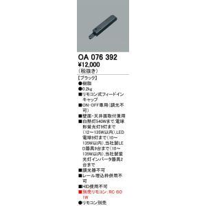 オーデリックライティングダクトレールリモコン式フィードインキャップ[ブラック]OA076392|terukuni