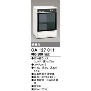 オーデリックナイチンゲールロングセラー家庭用衛生保管庫[蛍光灯][時計・温度計付]OA127011|terukuni