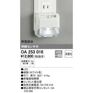 フットライトお・ま・かセンサ 明暗停電感知フットライト[LED]OA253016|terukuni