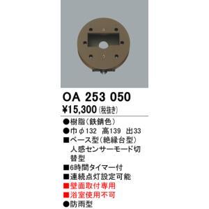 OA253050 お・ま・かセンサ  ベース型センサ  オーデリック terukuni