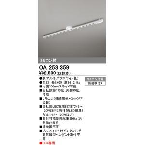 OA253359 ロングタイプ 長1605 リモコン式アジャスタブル 簡易取付配線ダクトレール [オフホワイト] あすつく オーデリック|terukuni