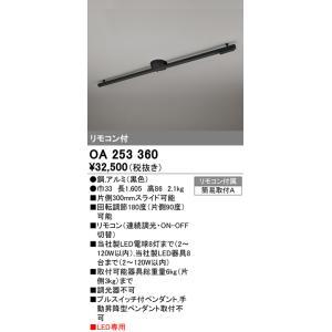 OA253360 ロングタイプ 長1605 リモコン式アジャスタブル 簡易取付配線ダクトレール [ブラック] オーデリック terukuni