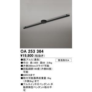 OA253364 オーデリック ロングタイプ 長1605 アジャスタブル 簡易取付配線ダクトレール [ブラック]|terukuni