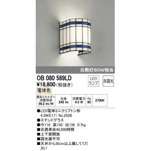 OB080589LD Dignite ディニテ ステンドグラス ブラケットライト [LED電球色] オーデリック|terukuni