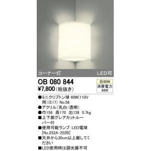 ブラケットライト あすつく オーデリック OB080844 CLEAR COMPOSITION 白熱灯ブラケットライト|terukuni