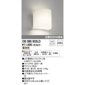 OB080933LD  プルスイッチ付 ブラケットライト [LED電球色] オーデリック|terukuni