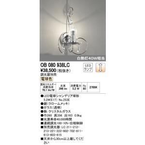 OB080938LC Tenerezza テネレッツア SWAROVSKIスワロフスキー ブラケットライト [LED電球色] オーデリック|terukuni