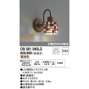 OB081045LD Charmant シャルマン   モザイクガラス ブラケットライト [LED電球色] オーデリック|terukuni