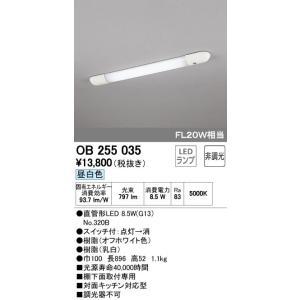オーデリック直管形LEDランプ流し元灯[LED昼白色]OB255035あすつく terukuni
