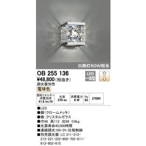 ブラケットSWAROVSKIスワロフスキーブラケットライト[LED電球色]OB255136 terukuni