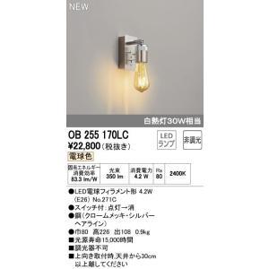 OB255170LC フィラメント形LED  ブラケットライト [LED電球色] オーデリック|terukuni