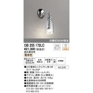 OB255172LC BRILLIANT 調光可能型 ブラケットライト [LED電球色] オーデリック|terukuni