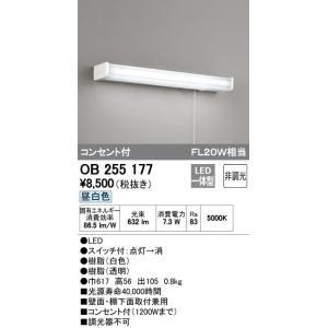 OB255177   流し元灯 [LED昼白色] あすつく オーデリック|terukuni