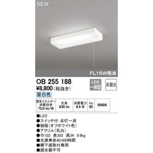 OB255188   キッチンライト手元灯薄型タイプ LED][ヒモスイッチ付][昼白色][ あすつく オーデリック|terukuni