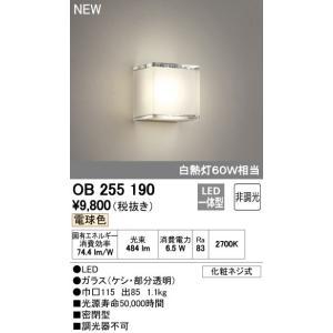 OB255190 アクア アイス  ブラケットライト [LED電球色] オーデリック|terukuni
