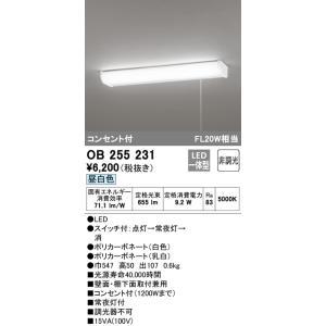 オーデリックLEDキッチンライト[昼白色]OB255231あすつく terukuni