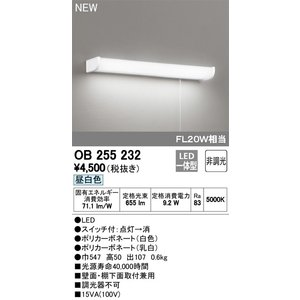 オーデリックLEDキッチンライト[昼白色]OB255232あすつく terukuni