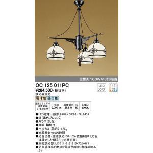 OC125011PC Nanei なんえい 光色切替調光可能型 和風シャンデリア [LED電球色・昼白色] オーデリック|terukuni