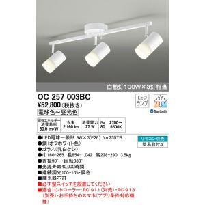 OC257003BC CONNECTED LIGHTING 調光・調色可能型 スポットシーリングライト [LED][Bluetooth] オーデリック|terukuni
