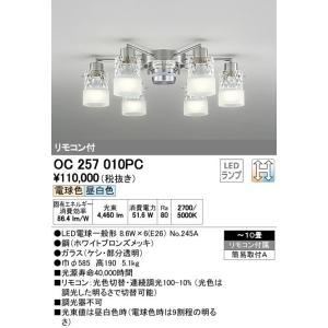 OC257010PC オーデリック Asteria アステリア 光色切替調光型 直付シャンデリア [LED][〜10畳][リモコン付]|terukuni